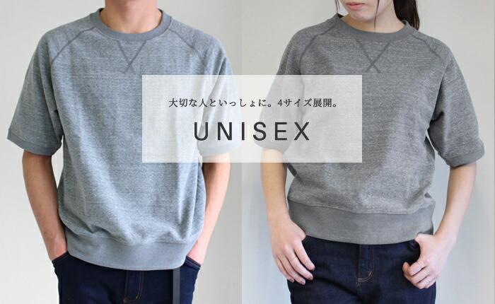 パートナーや家族とシェアできるユニセックス