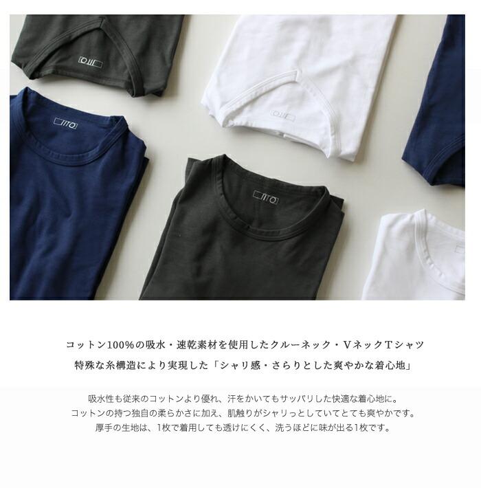 IITO半袖Tシャツ