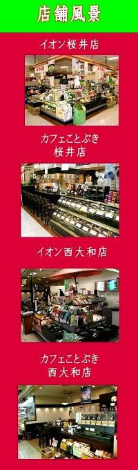 寿宇治園,桜井,西大和,カフェことぶき