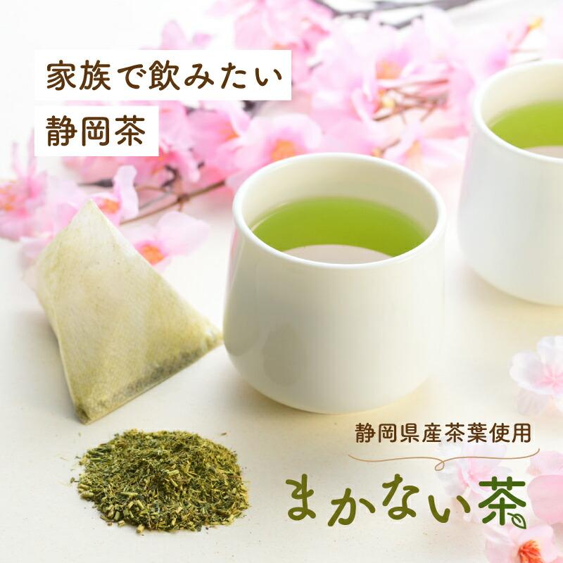 春まかない茶