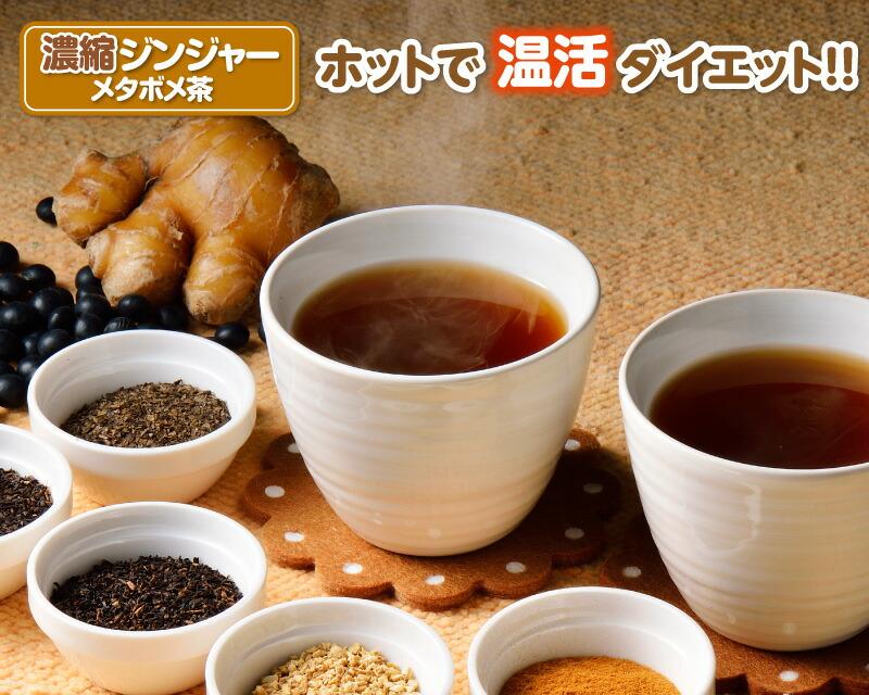今話題の「ショウガ」がついにメタボメ茶に入りました!