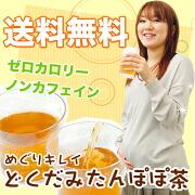 どくだみたんぽぽ茶/ポット用30入