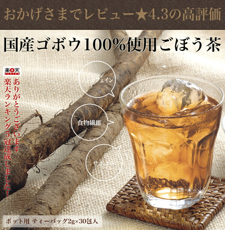 ノンカフェイン 食物繊維 サポニン   ごぼう茶