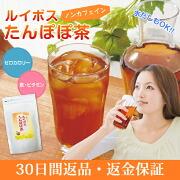 ルイボスたんぽぽ茶/ポット30