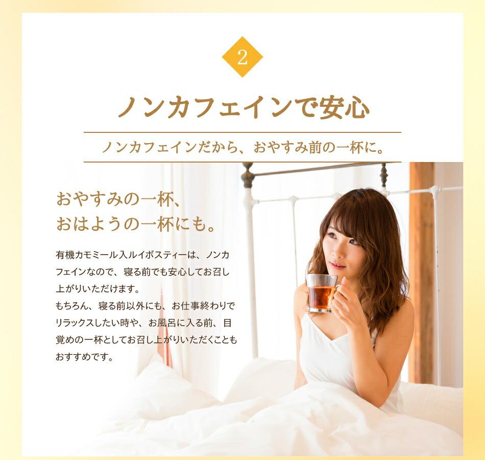 ノンカフェインだから寝る前にも安心