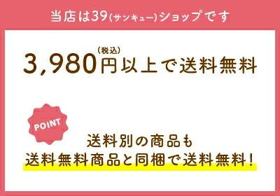 送料全国一律300円
