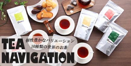 TEA NAVIGATION