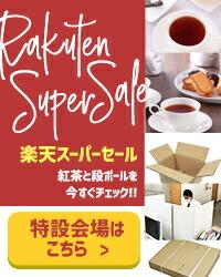 スーパーsale