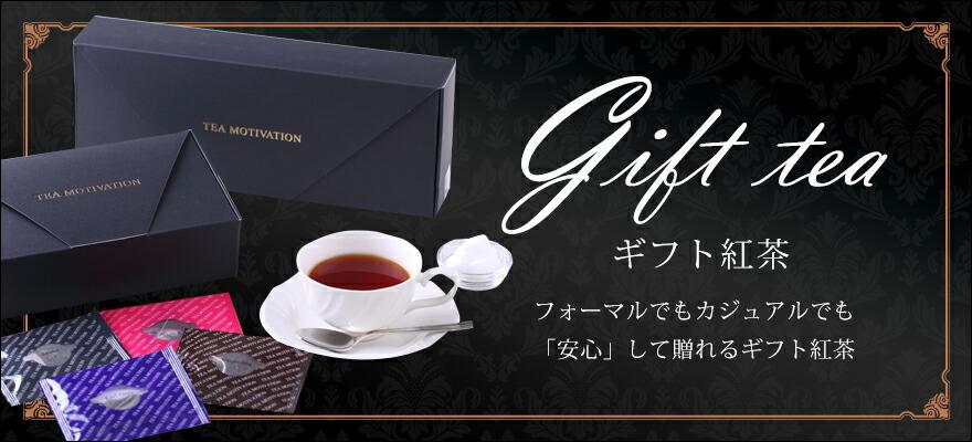 ギフト紅茶