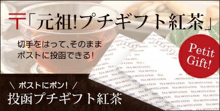 g元祖プチギフト紅茶