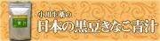 日本の黒豆きなこ青汁