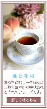 紅茶 フレーバードティー桃と花束