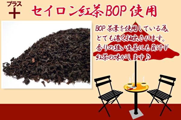 生姜茶説明