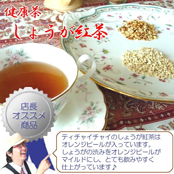 健康茶しょうが紅茶ティーバッグ