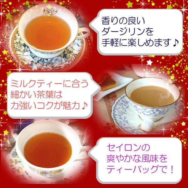 1000円紅茶三昧ティーバッグ24個説明2