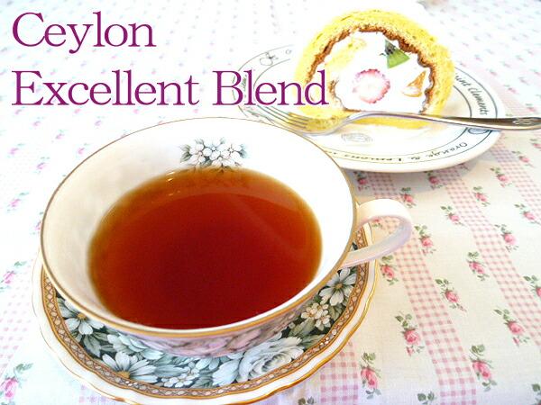 セイロン紅茶 セイロンエクストラブレンド