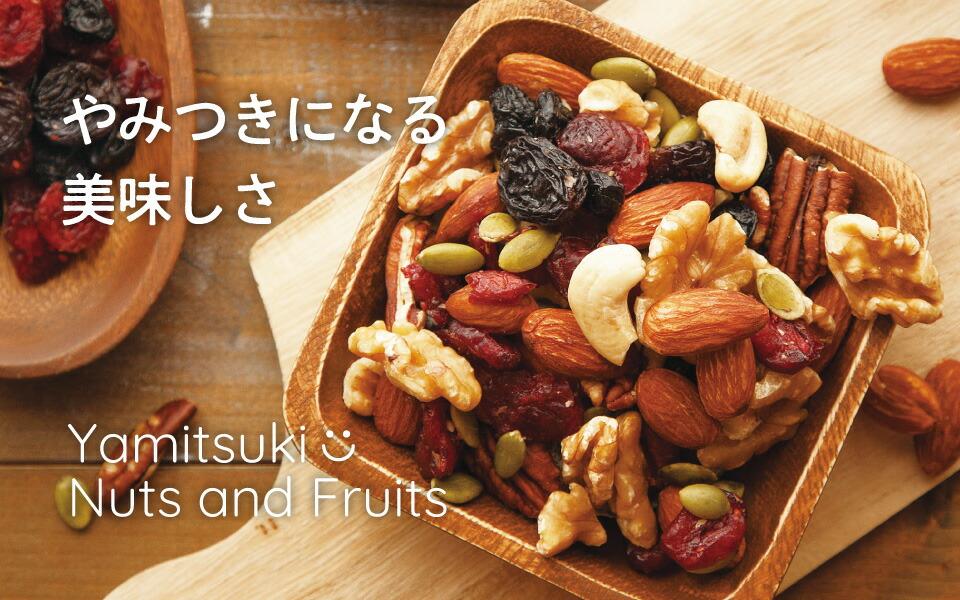 8種のナッツ&フルーツ