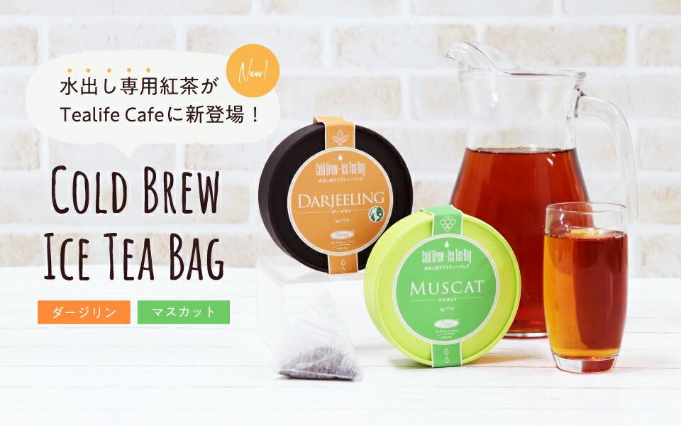 NEW!水出し専用紅茶