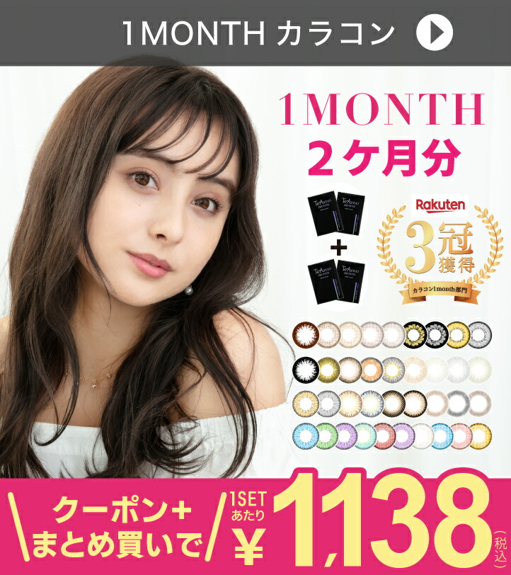 1monthly