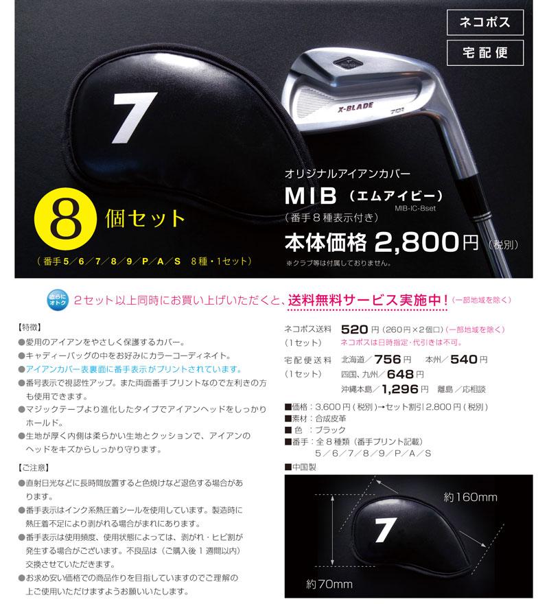 『MIB』8個セット アイアンカバー
