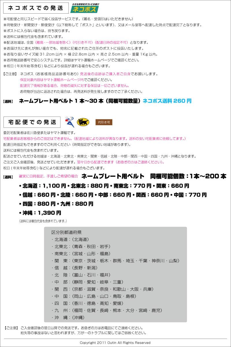 ベルト/送料