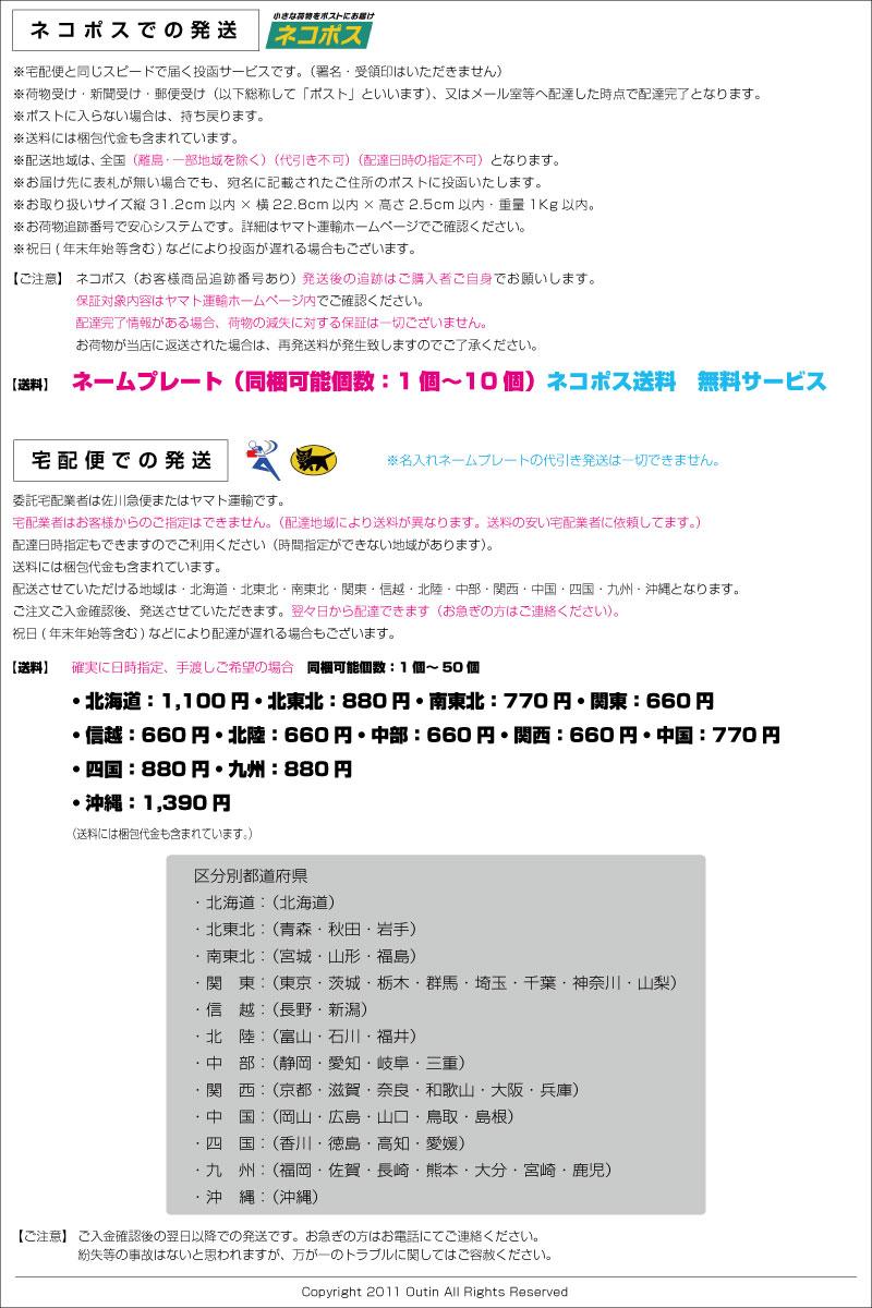 ネームプレート送料0円