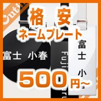 500円〜の格安ネームプレート