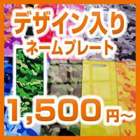 1,500円〜のデザイン入ネームプレート