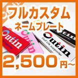2,000円〜のカスタムネームプレート