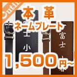 1,500円〜の本革ネームプレート