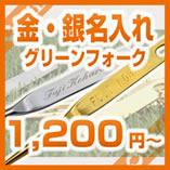 1,200円〜の金・銀名入グリーンフォーク
