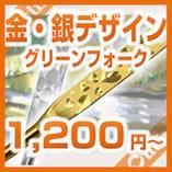 1,200円〜の金・銀デザイン入グリーンフォーク