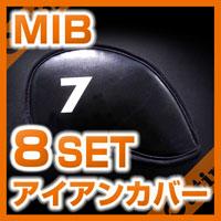 MIBアイアンカバー8個セット