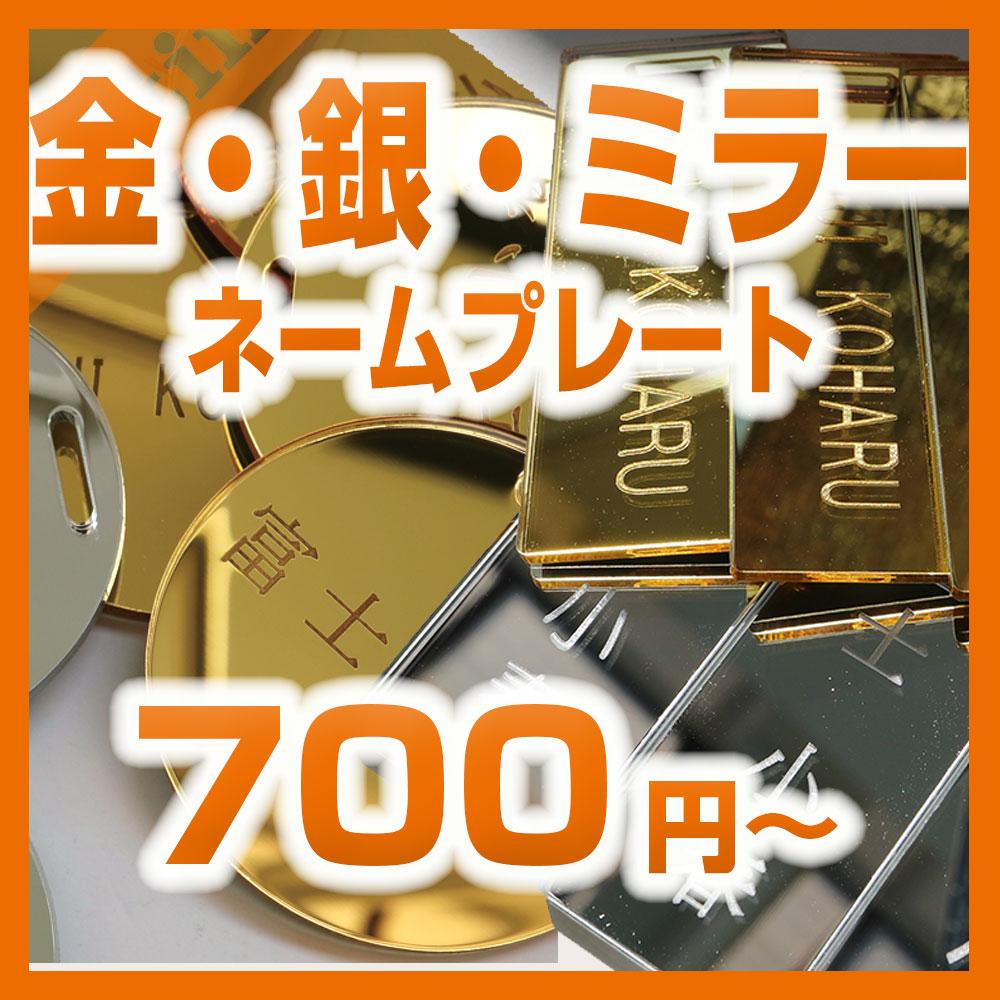 700円〜のミラーネームプレート
