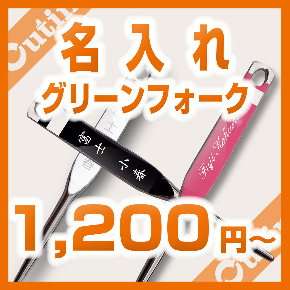 1,200円〜の名入れ後リーンフォーク
