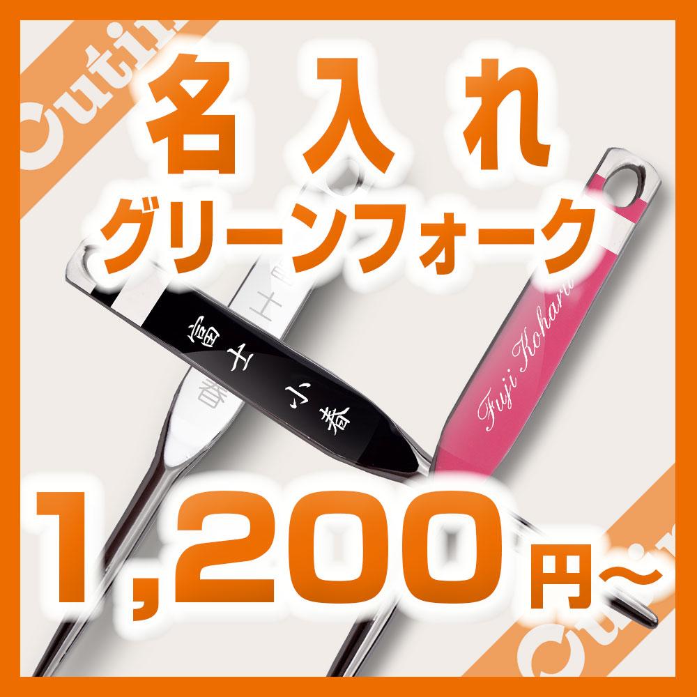 1,200円〜の名入グリーンフォーク