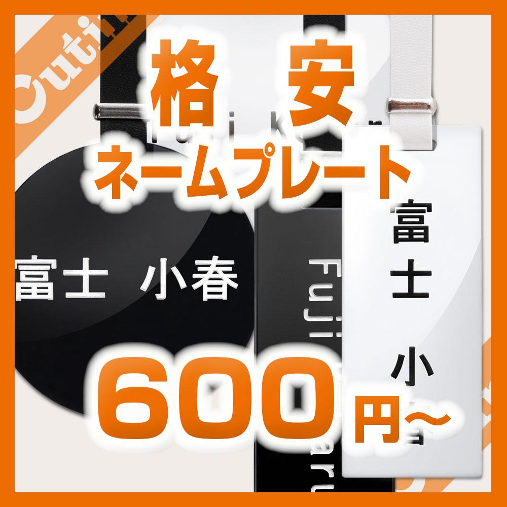600円〜の格安ネームプレー
