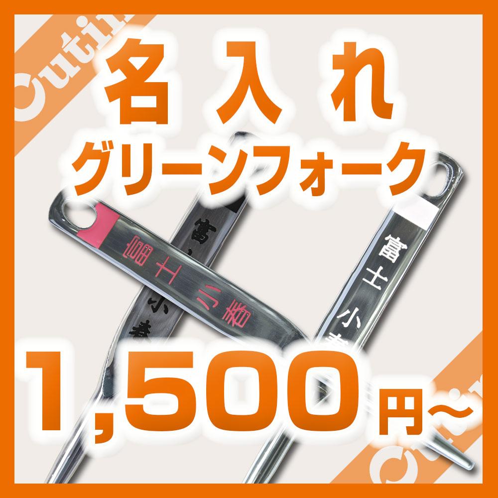 1,500円〜の名入グリーンフォーク