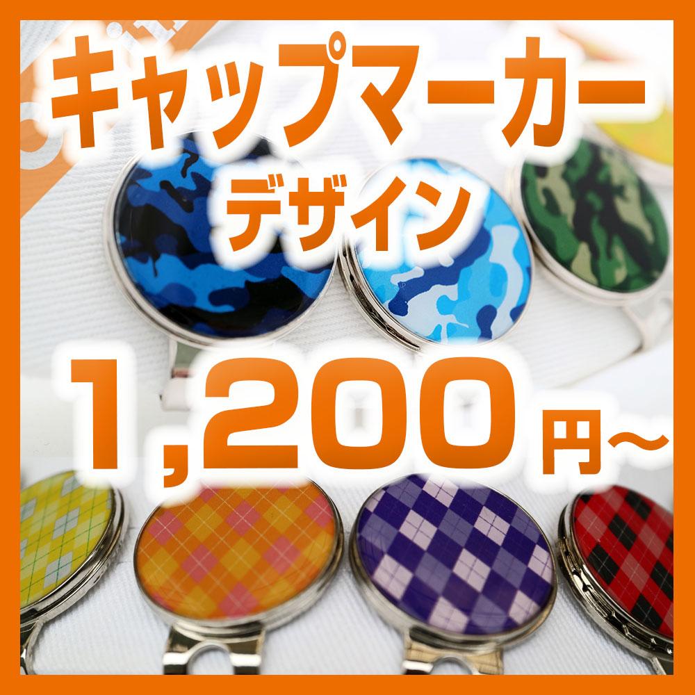 1,200円〜のデザインキャップマーカー