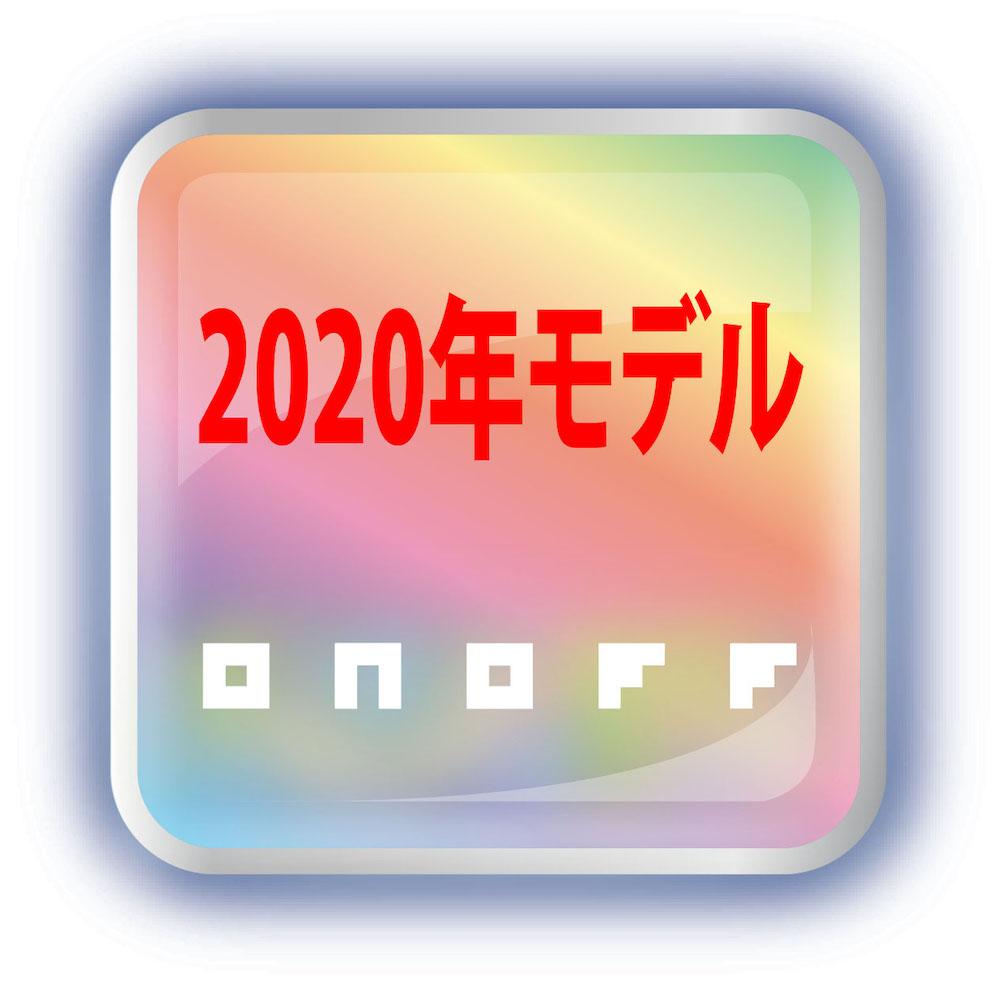オノフ2020年最新モデル
