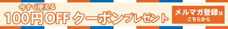 お得な情報+クーポンがもらえるteaon京都のメルマガ登録P
