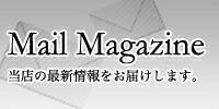 Mail Magazine 当店の最新情報をお届けします。