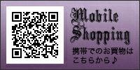 Mobile Shopping 携帯でのお買物はこちらから♪