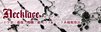 Necklace ネックレス 十字架、薔薇、髑髏、鍵、ゴス&パンク系種類豊富