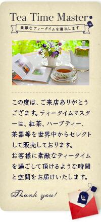 紅茶、ハーブティー、茶器等を世界中からセレクトして販売しております。