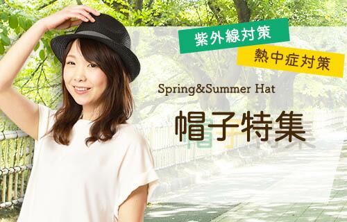 春夏の帽子特集