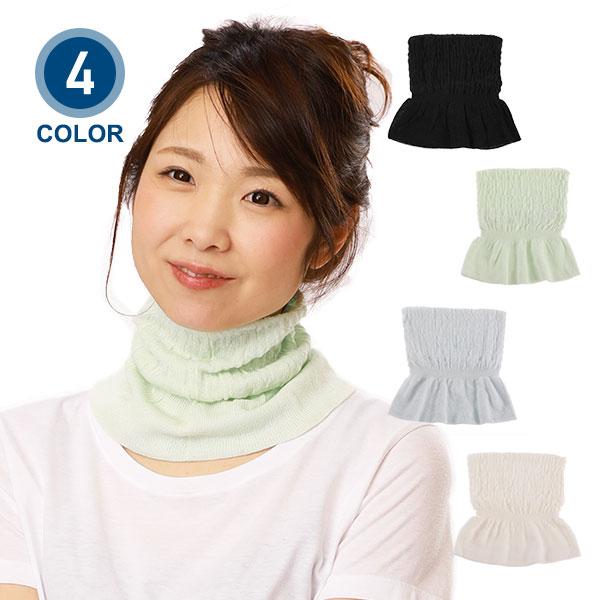 クールネック裾(フリル保湿)