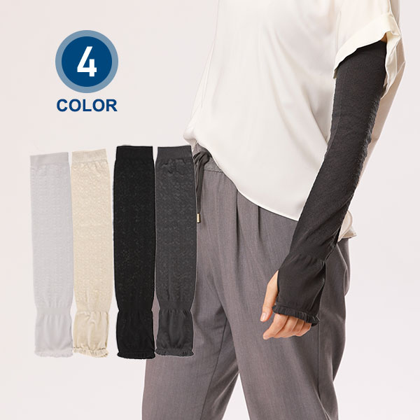 UV対策ロングアームカバー(コラーゲン透かしレーシー)日本製
