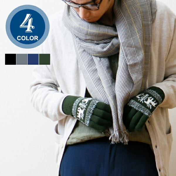 トナカイ柄 ウール混手袋 全4色