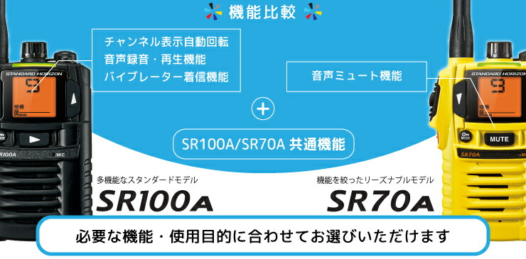 スタンダードトランシーバー SR100A 激安 大特価 売れ筋│豊富な本体カラーが魅力!SR100はこちらから!